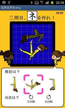 文字文字ちゃん screenshot 5