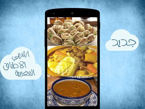 الطبخ المغربي بدون إنترنت 🍗 poster