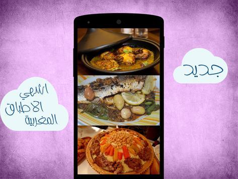 الطبخ المغربي بدون إنترنت 🍗 screenshot 1
