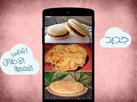 الطبخ المغربي بدون إنترنت 🍗 screenshot 3
