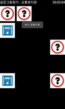 같은그림찾기 - 교통표지판 apk screenshot