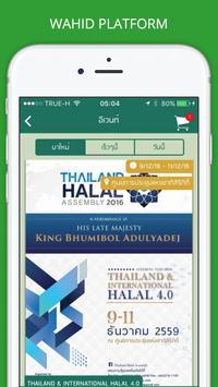 Wahid apk screenshot
