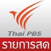 Thai PBS TV (รายการสด) icon