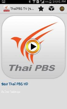 Thai PBS TV (รายการสด) screenshot 1