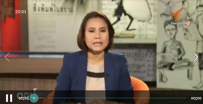 Thai PBS TV (รายการสด) screenshot 2