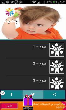 بندانات واكسسوارات لشعرالاطفال apk screenshot