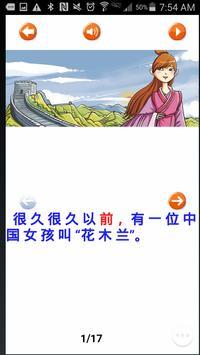 PiPa-Children Books apk screenshot