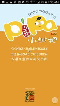 PiPa-Children Books poster