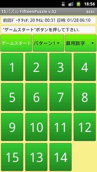 15パズル FifteenPuzzle v.02 poster