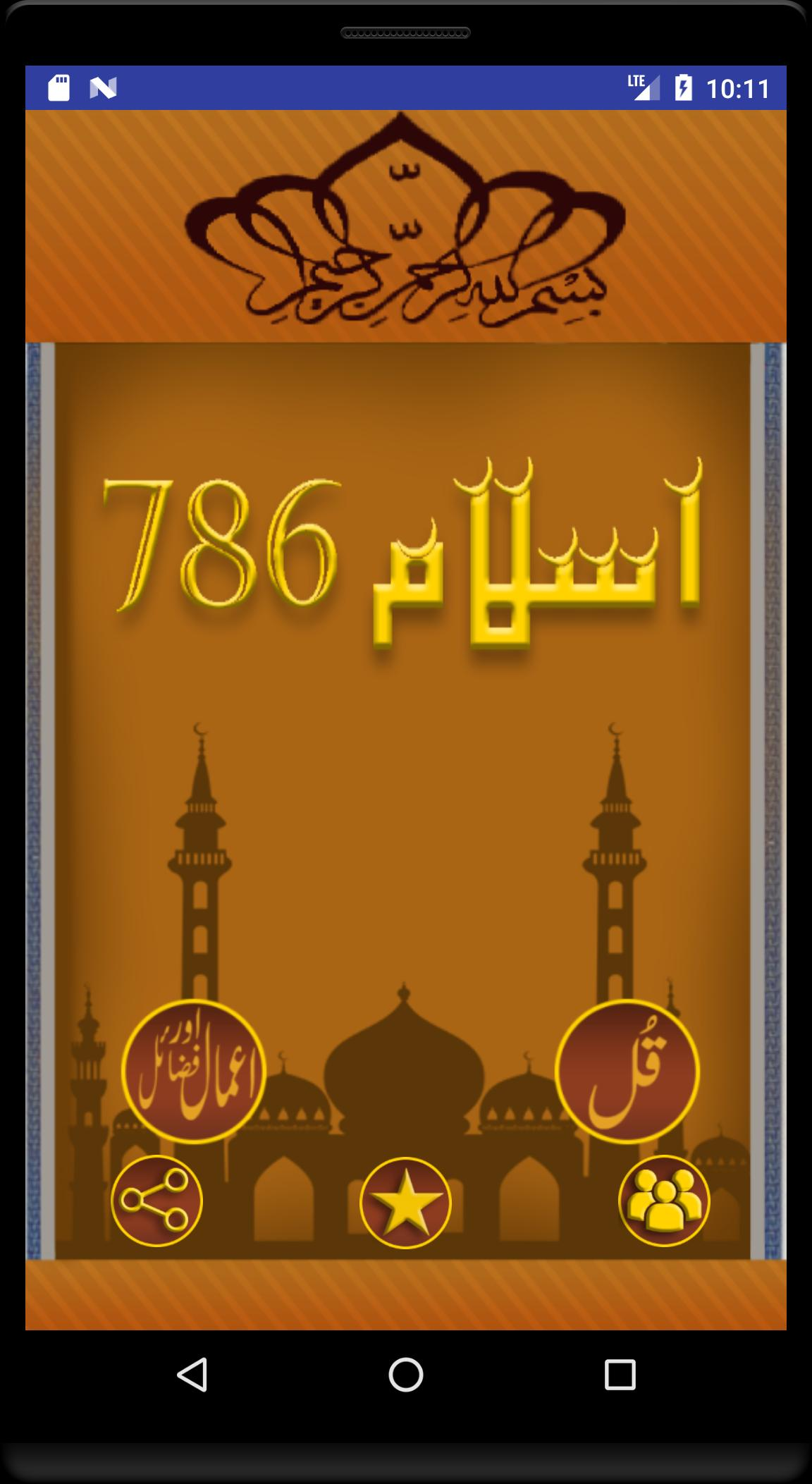 Islam 786 for Android - APK Download