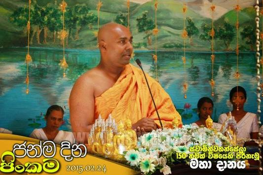 Pitiduwe Siridhamma thera screenshot 1