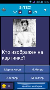 Мегамозг Миллионер apk screenshot