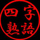 四字熟語帳 icon