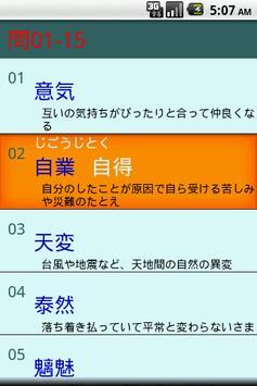 四字熟語帳 apk screenshot