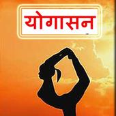 योगासन से लाभ icon