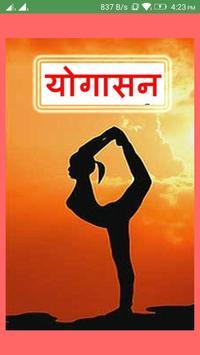 योगासन से लाभ poster