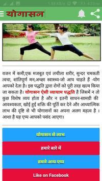 योगासन से लाभ screenshot 1