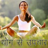 योग से उपचार Treatment by YOGA icon