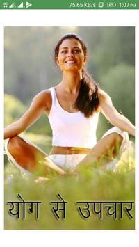 योग से उपचार Treatment by YOGA poster