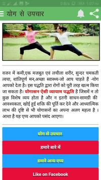 योग से उपचार Treatment by YOGA screenshot 1