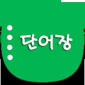 단어장 icon