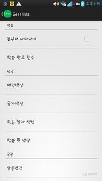 단어장 apk screenshot