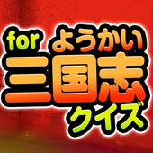 ようかいクイズ三国志 for 妖怪ウォッチ&メダル無料ゲーム icon
