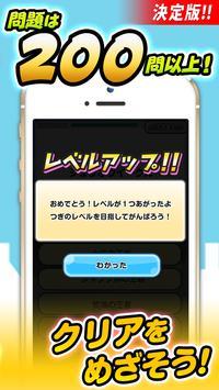 ようかいクイズ三国志 for 妖怪ウォッチ&メダル無料ゲーム screenshot 1