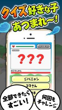 妖怪クイズ  for 妖怪ウォッチ(ようかいウォッチ) poster