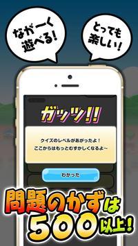 妖怪クイズ  for 妖怪ウォッチ(ようかいウォッチ) apk screenshot