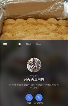 영의정 인절미를 판매하는 삼송 종로떡방 poster