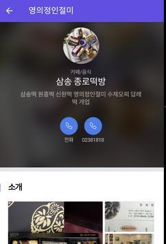 영의정 인절미를 판매하는 삼송 종로떡방 apk screenshot