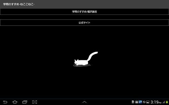 学問のすすめ-ねここねこ- apk screenshot