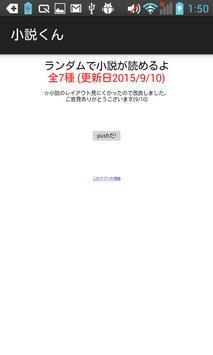 小説くん apk screenshot