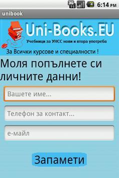 Unibooks Sofia university УНСС poster