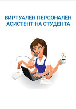 ANKETA RU poster