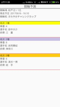 競輪予想 apk screenshot