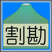 シンプル割り勘(割り勘計算機) icon