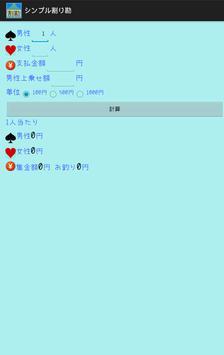 シンプル割り勘(割り勘計算機) apk screenshot
