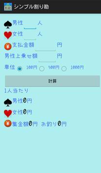 シンプル割り勘(割り勘計算機) poster