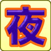 夜光蝶野球部 icon