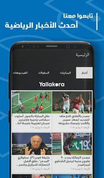 تطبيق ياللاكورة... كل أخبار الكرة علي جهازك apk تصوير الشاشة