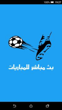 yalla shoot new - يلا شوت poster