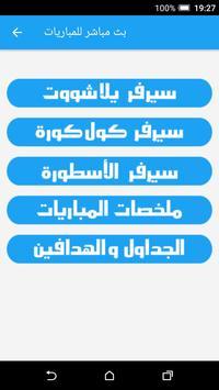 yalla shoot new - يلا شوت screenshot 1