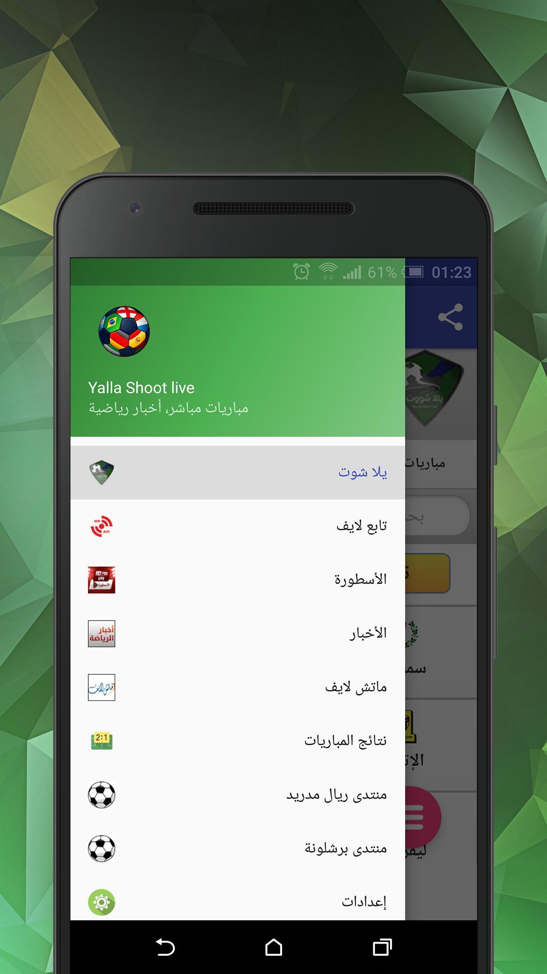 grande vendita c4a13 c05fe yalla shoot live hahasport for Android - APK Download