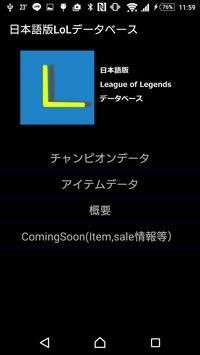 日本語版LoLデータベース poster
