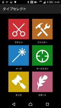 日本語版LoLデータベース apk screenshot