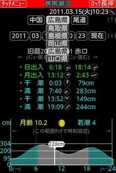 携帯潮汐改 スクリーンショット 1