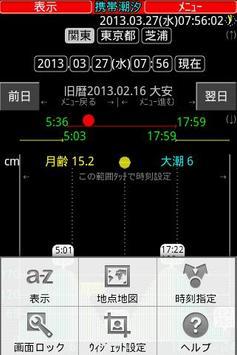 携帯潮汐改 スクリーンショット 2