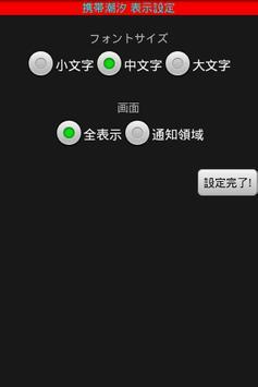 携帯潮汐改 スクリーンショット 3